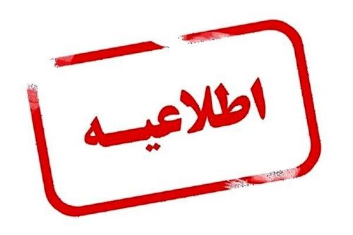 اطلاعیه مهم پست بانک ایران درخصوص تعیین تکلیف حسابهای مازاد مشتریان