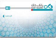 افزایش سقف مبلغ صدور کارت هدیه بانک دی در موج سوم کرونا