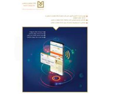 انتشار نشریه داخلی بانک صنعت و معدن (ویژه نامه سال ۹۹)