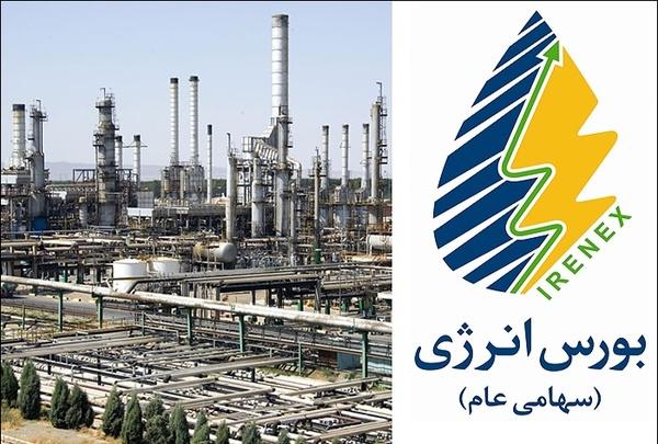 بورس انرژی میزبان عرضه نفتای سبک و سنگین پالایشگاه تهران میشود