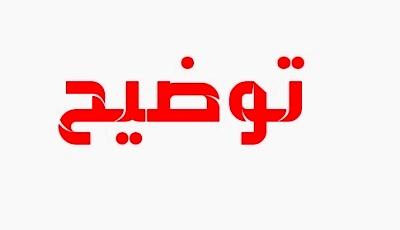 توضیحات شرکت پالایش نفت آبادان درباره یک فیلم