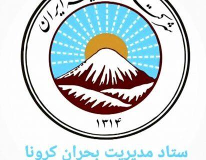 محدود شدن مراجعات و ترددهای غیرضرور همکاران بیمه ایران با اوجگیری کرونا