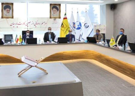 معین کارت بانک پارسیان با هدف کمک به زندانیان غیرعمد رونمایی شد