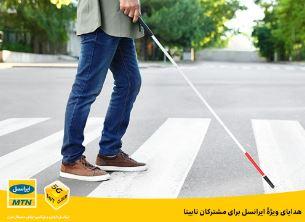 هدایای ویژۀ ایرانسل برای مشترکان نابینا