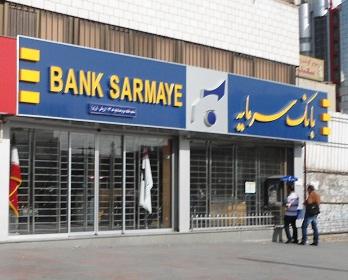 اطلاعیه بانک سرمایه در خصوص ارتقای کیفی خدمات بانکداری