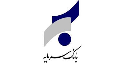 اطلاعیه بانک سرمایه در خصوص تعطیلی شعب استان کرمان