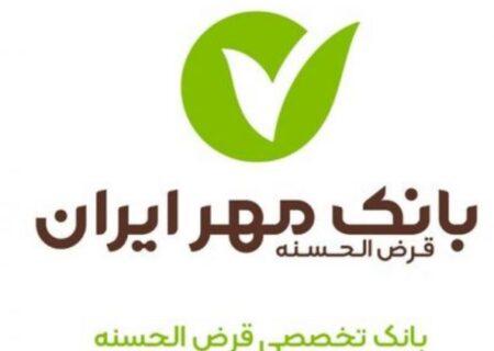 افتتاح ششمین شعبه بانک مهر ایران در البرز