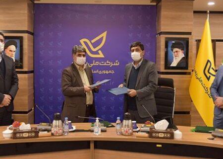 امضای تفاهم نامه همکاری فی مابین بانک پارسیان و شرکت ملی پست