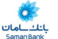 امکان مشاهده صورتحساب کارتهای هدیه در سایت بانک سامان