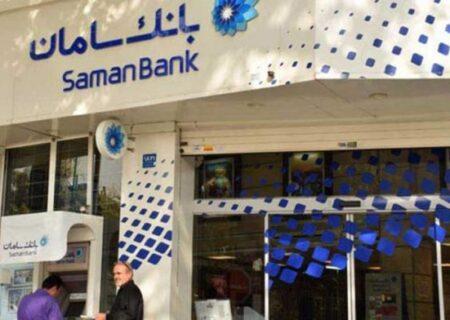 خدمات ویژه بانک سامان برای دارندگان کارتخوان