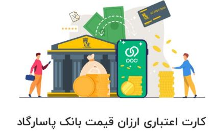 درخواست و اعطای کارت اعتباری ارزانقیمت بانک پاسارگاد از طریق برنامه ویپاد