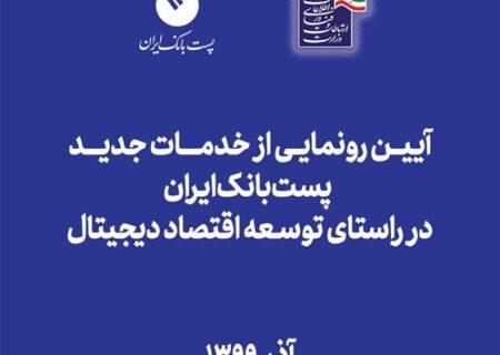 رونمایی از خدمات جدید پست بانک ایران