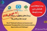 زمان برگزاری غیرحضوری بیست و هفتمین همایش ملی بیمه و توسعه به تعویق افتاد