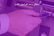 سقف کارت به کارت بانک ایران زمین، افزایش یافت