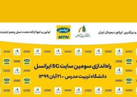 سومین سایت ۵G ایران، فردا در دانشگاه تربیتمدرس راهاندازی میشود