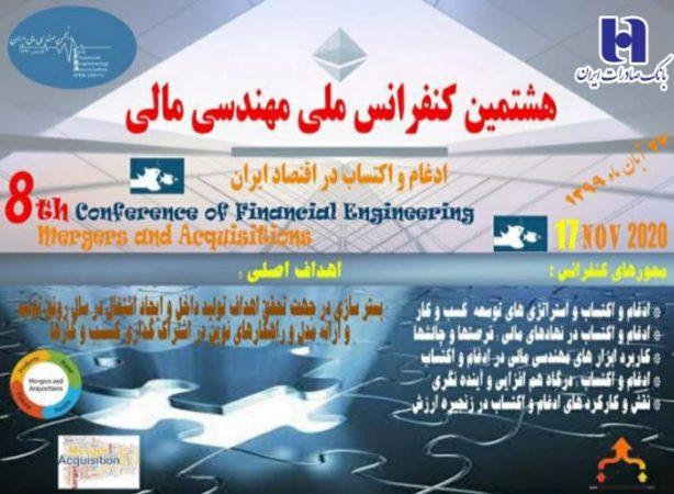 هشتمین همایش ملی مهندسی مالی با حمایت بانک صادرات ایران برگزار شد