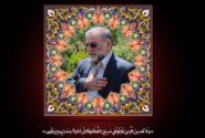 پیام تسلیت مدیرعامل بیمه کوثر به مناسبت شهادت محسن فخریزاده
