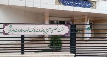 اگزیم بانک آماده حمایت همه جانبه از صادرات استان کرمان