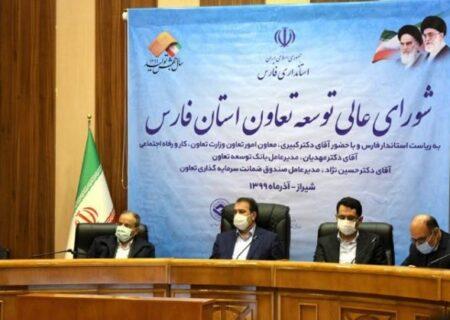 تسهیلات پرداختی بانک توسعه تعاون در استان فارس تا پایان امسال به ۱۵۰۰۰ میلیارد ریال خواهد رسید
