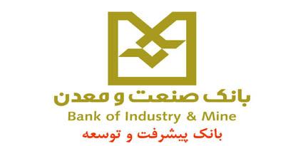 رتبه اول بانک صنعت و معدن در تامین مالی واحدهای صنعتی و معدنی در شبکه بانکی کشور در ۲۰ ماهه گذشته
