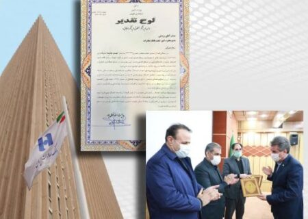 رتبه نخست بانک صادرات ایران در حمایت از تولید