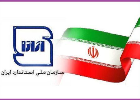 رفع ابهام از تکالیف قانونی سازمان ملی استاندارد ایران برای کنترل کیفیت سوخت