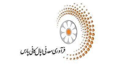 عرضه اولیه سهام شرکت فرآوری معدنی اپال کانی پارس (نماد اپال)
