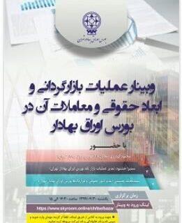 وبینار آموزشی «عملیات بازارگردانی و ابعاد حقوقی ومعاملات آن» در بورس تهران