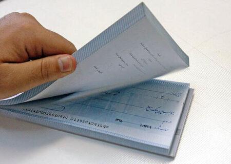 ورود قانون چک به فاز جدید اجرایی از فردا/خداحافظی با چک حامل