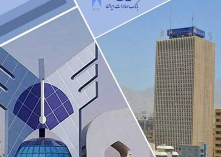 پرداخت تسهیلات ٨ درصدی بانک صادرات ایران به اعضای هیئتعلمی، کارکنان و دانشجویان دانشگاه آزاد اسلامی