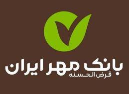 پیام مدیرعامل و اعضای هیات مدیره بانک مهر ایران به مناسبت سیزدهمین سالروز تأسیس این بانک