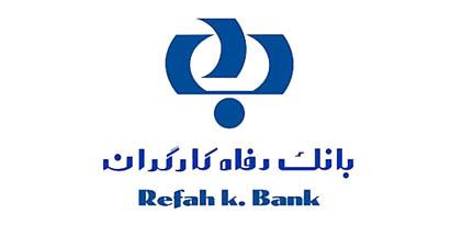 کارمزدهای جدید برخی خدمات بانک رفاه کارگران اعلام شد