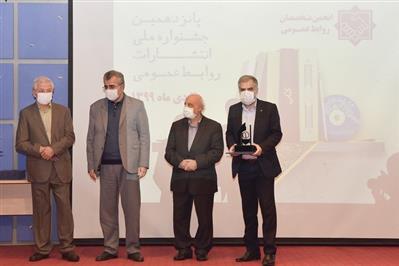 کسب ۴ رتبه برتر توسط روابط عمومی بانک مهر ایران در جشنواره ملی روابط عمومی