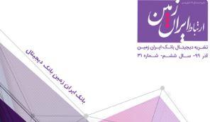 سی ویکمین شماره نشریه ارتباط ایران زمین منتشر شد