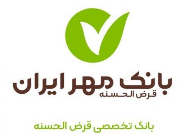 بانک مهر ایران در مسیر تبدیل به بانکی تمام هوشمند قرار دارد