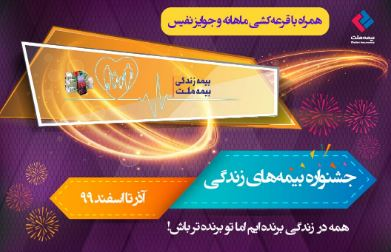 برگزاری قرعهکشی دیماه جشنواره بیمههای زندگی بیمه ملت با جوایز ارزنده