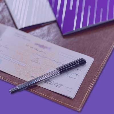 تغییرات جدید در قانون چک اجرایی خواهد شد
