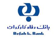 جشنواره انتخاب نام مناسب برای محصولات و شرکت تابعه بانک رفاه