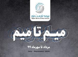 """جوایز نمایندگان برتر جشنواره """"میم تا میم"""" تجارتنو اهدا شد"""
