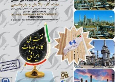 حمایت بانک صادرات ایران از نمایشگاه بینالمللی نفت، گاز، پالایش و پتروشیمی