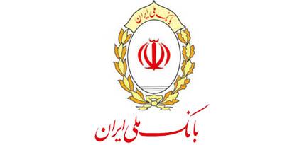 در سایت بانک ملی ایران نیز پاسخگوی شما هستیم