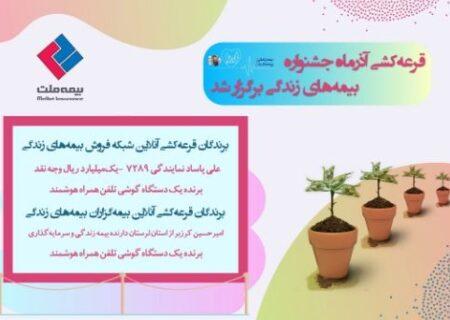 قرعهکشی دیماه جشنواره بیمههای زندگی برگزار شد
