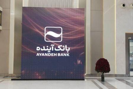 مردم به شایعات در مورد بانک آینده توجه نکنند