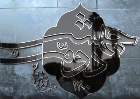 موشن گرافیک شرکت پالایش گاز بیدبلند خلیج فارس