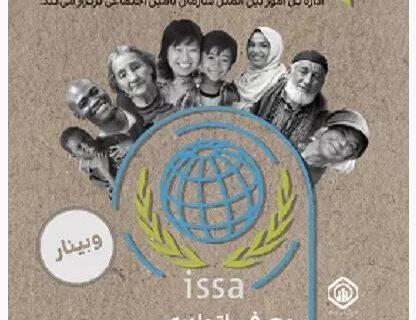 نشست های آشنایی با ساختار و ارکان اتحادیه بین المللی تامین اجتماعی(ISSA)