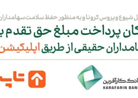 پرداخت حق تقدم سهام بانک کارآفرین از طریق اپلیکیشن تاپ