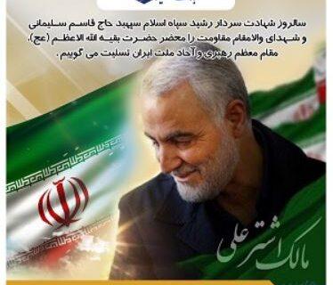 پیام تسلیت مدیرعامل بانک سینا به مناسبت اولین سالگرد شهادت سپهبد حاج قاسم سلیمانی