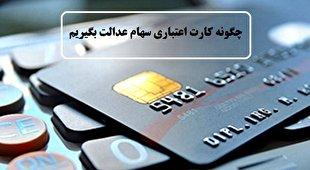 چگونگی دریافت کارت اعتباری برای سهامداران عدالت