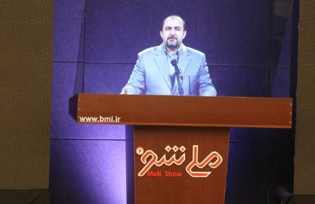 معمارنژاد در «ملی شو ۴»: به عنوان نخستین بانک، نقشه راه بانکداری دیجیتال بانک ملی ایران تایید شد