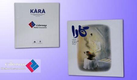 اختتامیه جشنواره ملی کاریکاتور با حمایت بیم ملت برگزار شد